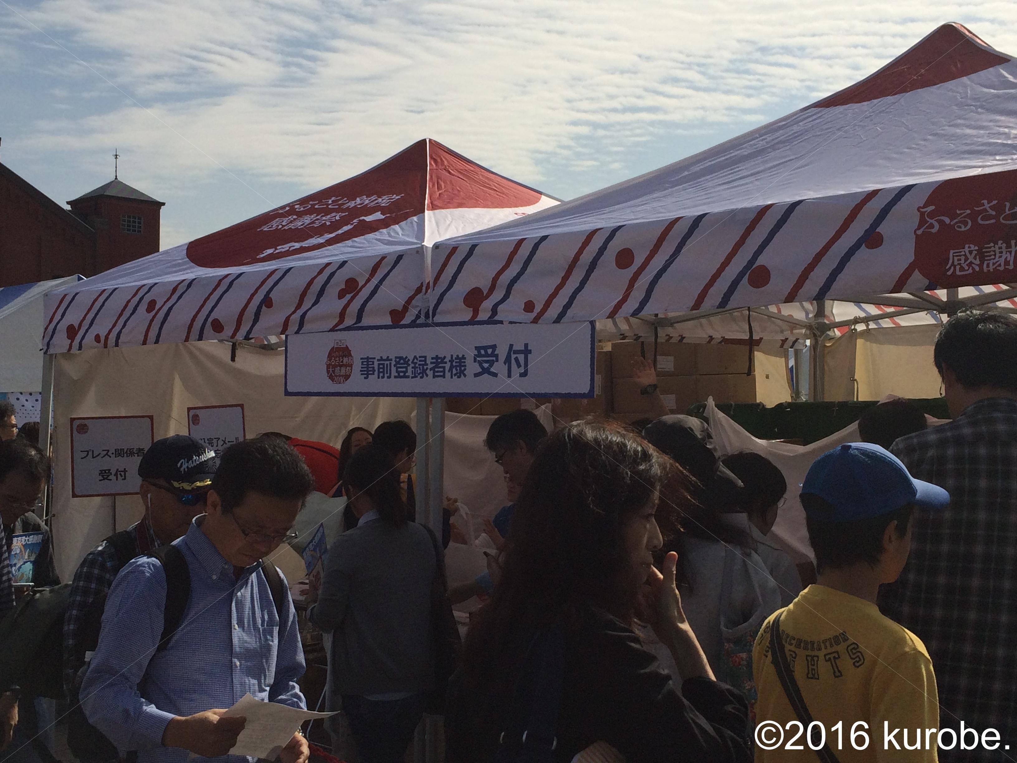 ふるさと納税大感謝祭 横浜