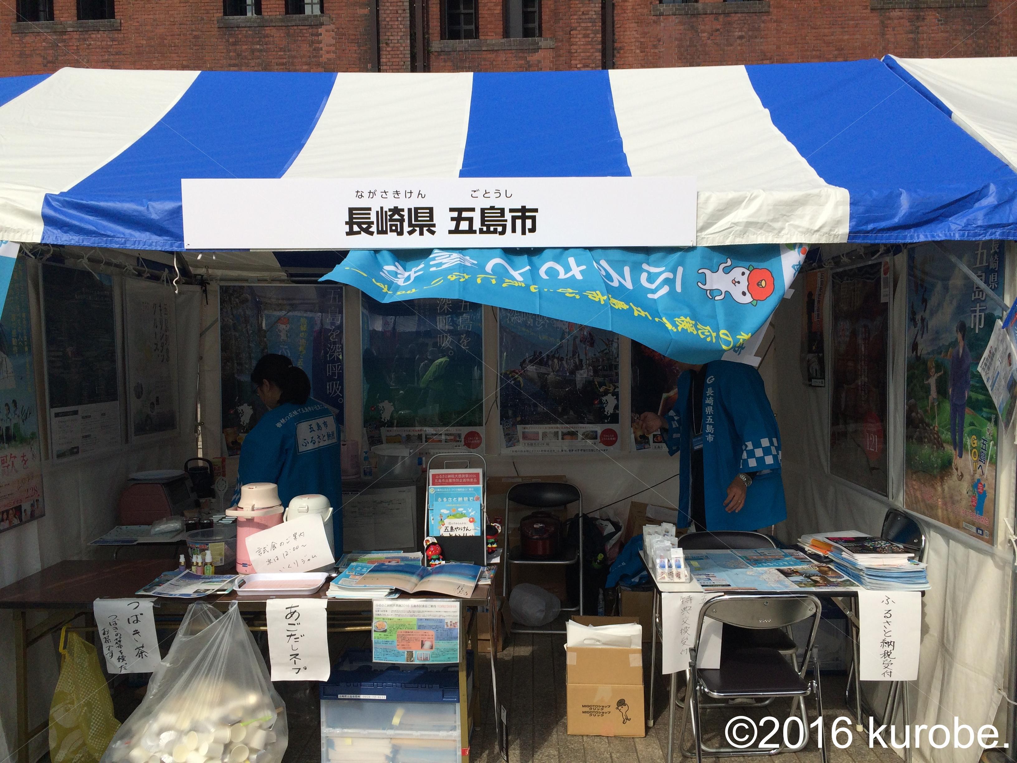 長崎県五島市 ふるさと納税