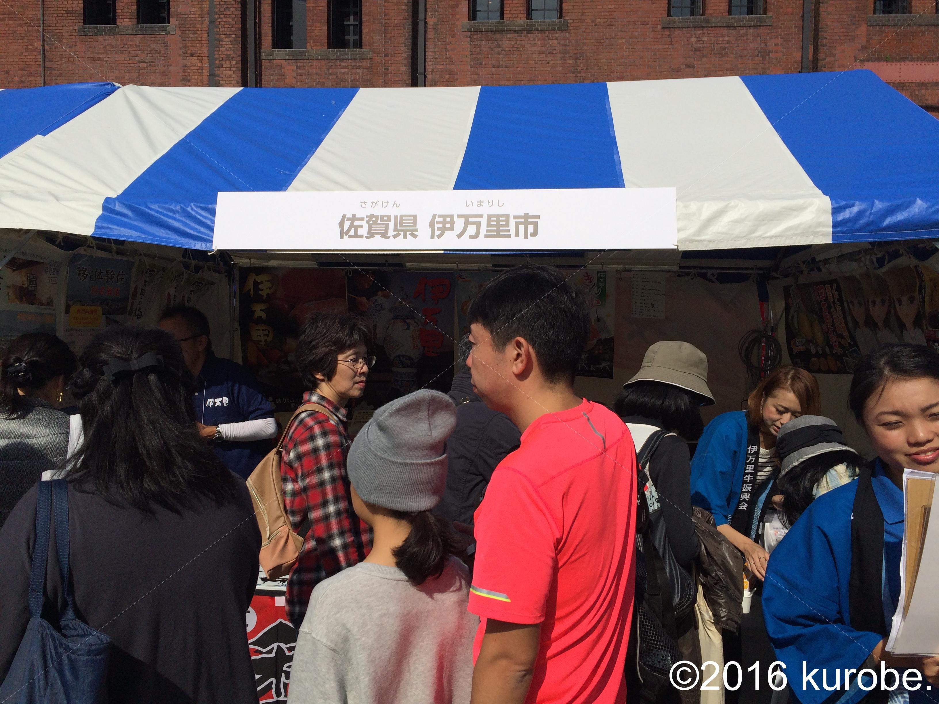 佐賀県伊万里市 ふるさと納税