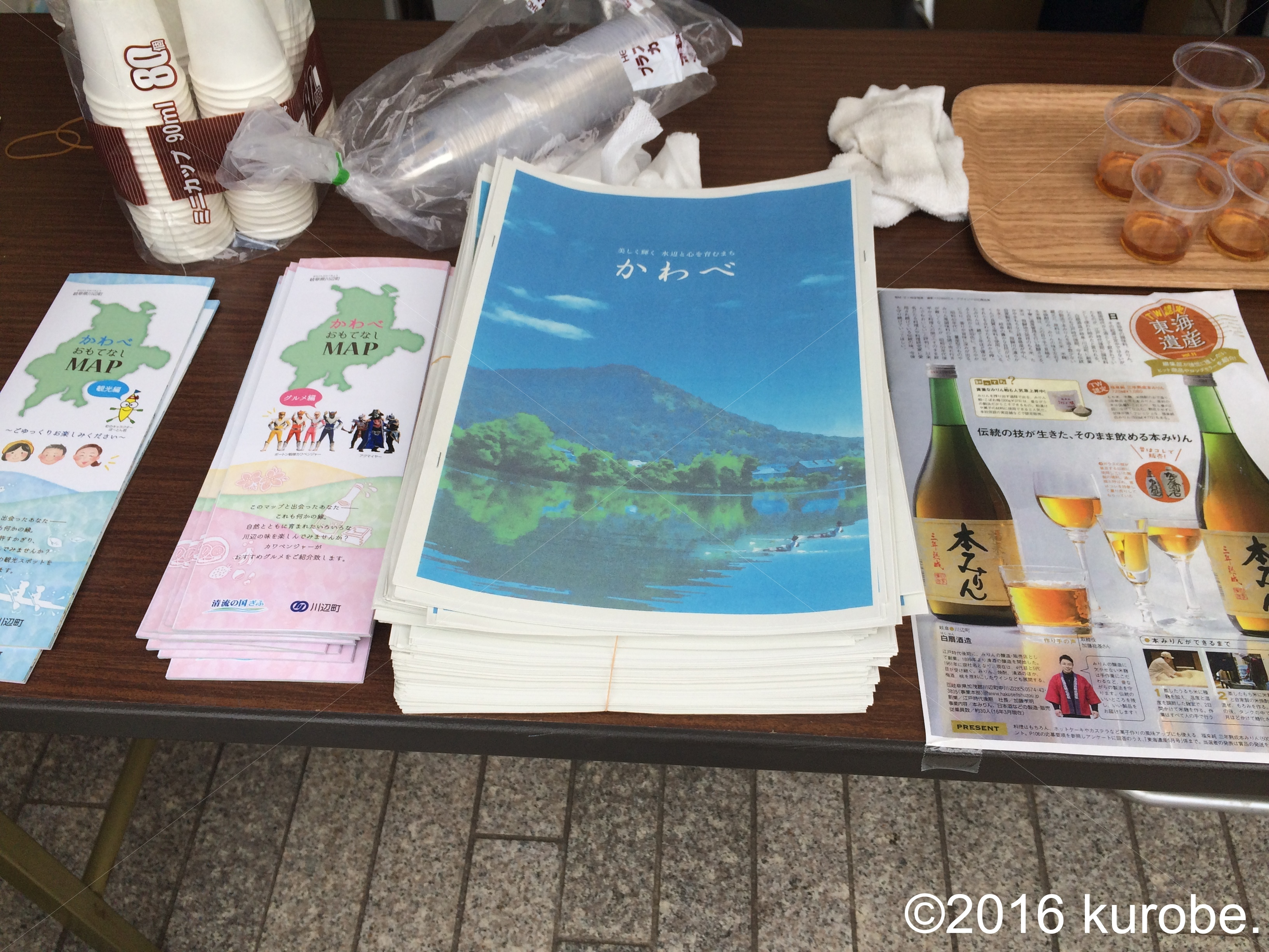 岐阜県川辺町 ふるさと納税