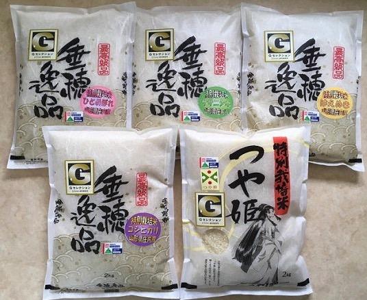 鶴岡産お米食べ比べセット